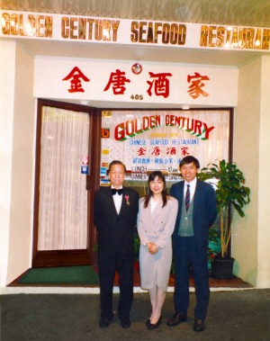 Linda and Eric Wong (right) outside Golden Century in 1989 with Siuwah Wong, one of its original owners.