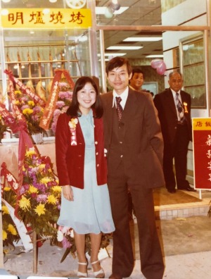 Golden Century owners Eric and Linda Wong outside their first restaurant in 1979 - Sun Hoi Kee in Kowloon, Hong Kong.