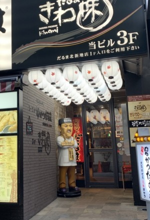 Daruma inDotonbori, Osaka, is easy to find - just look for the giant fibreglass chef.